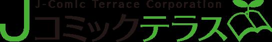 Jコミックテラス株式会社
